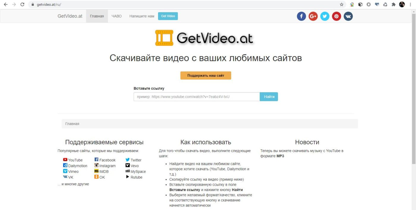 Сервис Getvideo.at